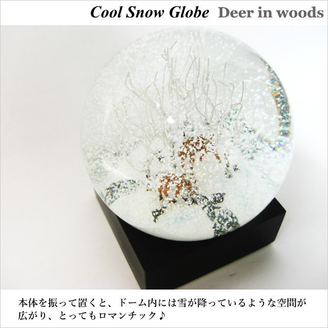 cool-snow-globe-deer-in-woods