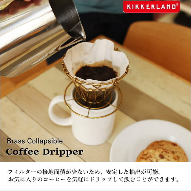 brass-collapsible-coffee-dripper